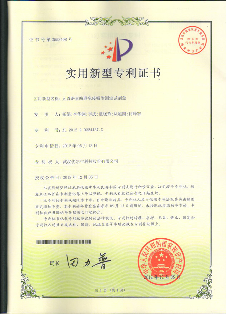 人胃泌素酶联免疫吸附试剂盒《专利证书》