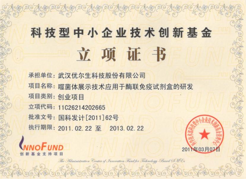 科技型中小企业技术创新基金《立项证书》