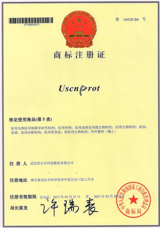 Uscnprot《商标注册证》第5类