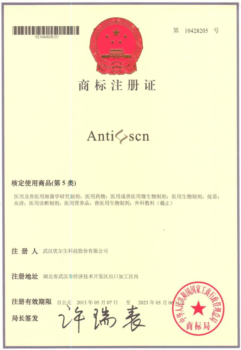 Antiuscn《商标注册证》第5类