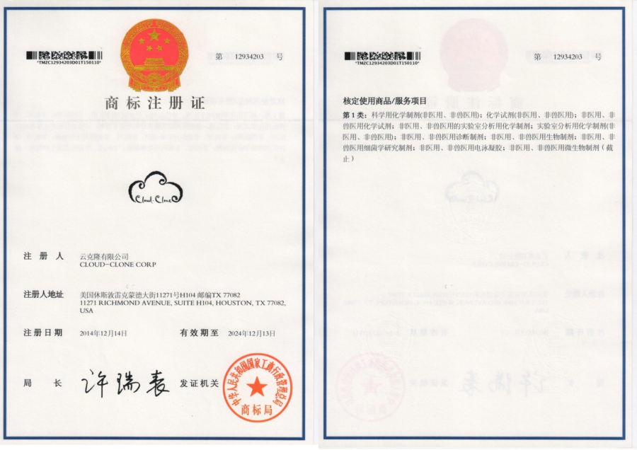 Cloud-Clone《商标注册证》第1类