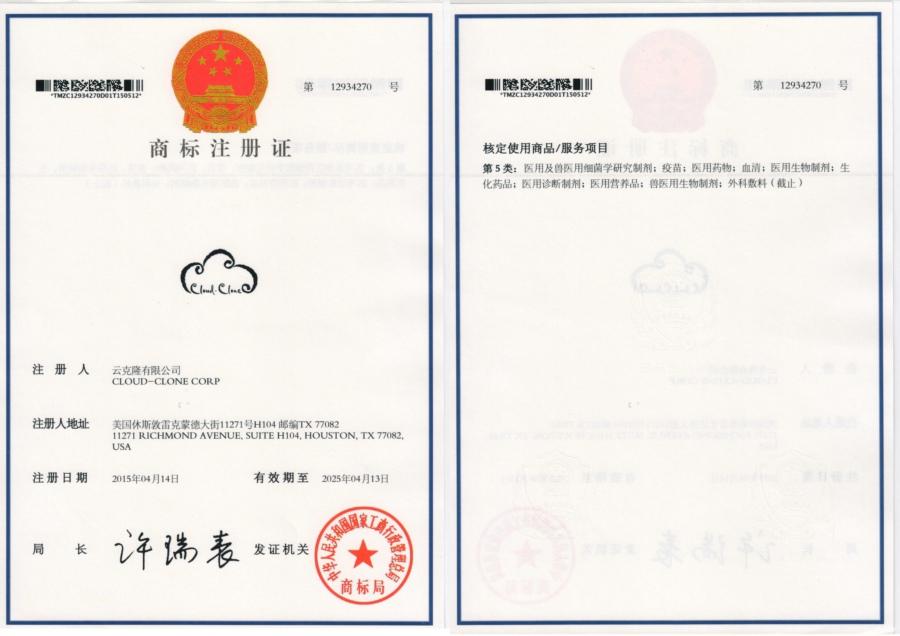 Cloud-Clone《商标注册证》第5类