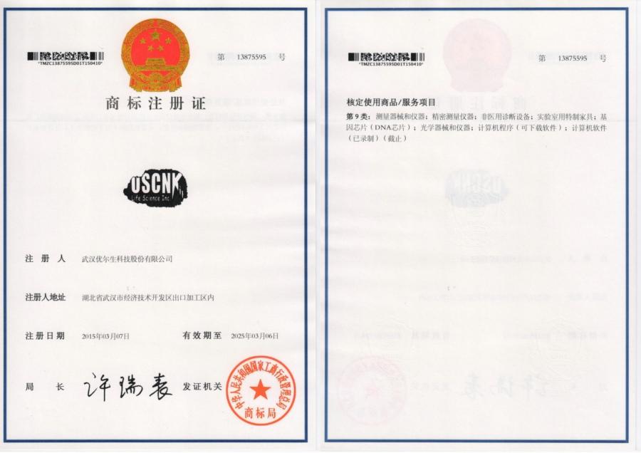 USCNK《商标注册证》第9类