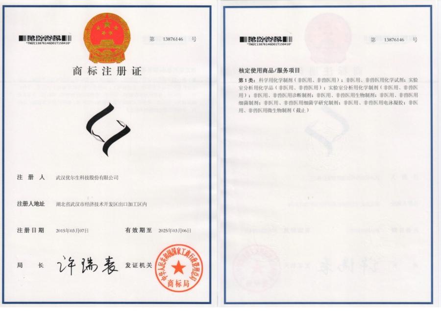 双螺旋u《商标注册证》第1类