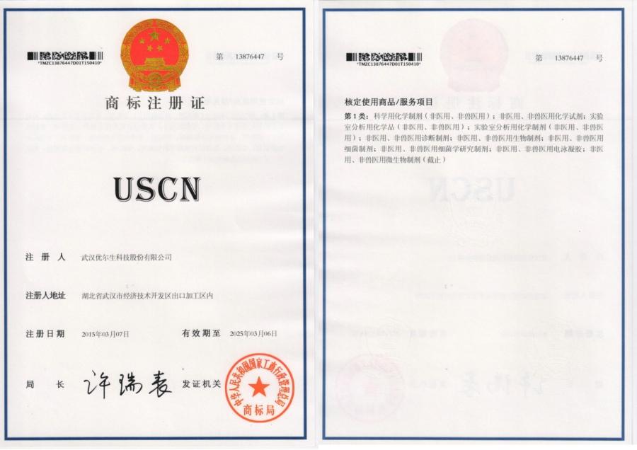 USCN《商标注册证》第1类