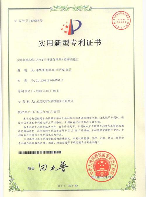 人α2巨球蛋白ELISA检测试剂盒《专利证书》