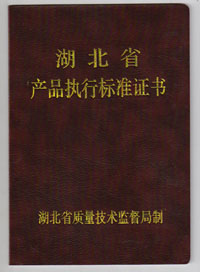 科研用ELISA试剂盒《产品执行标准证书》