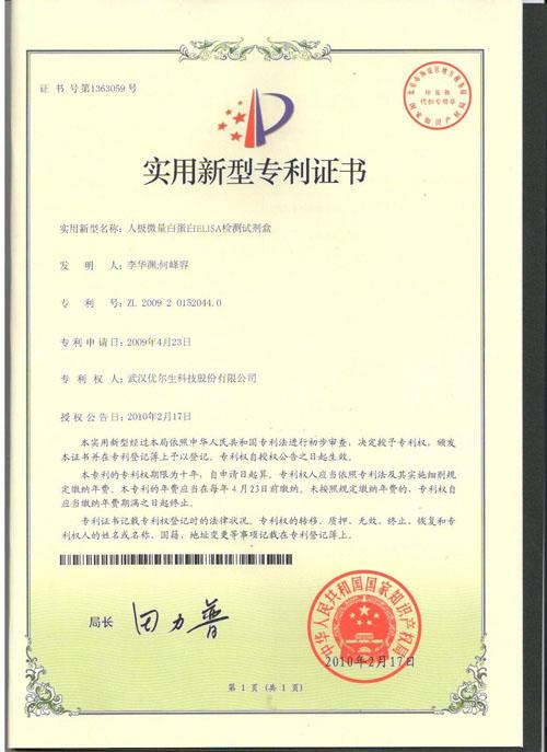 人极微量白蛋白ELISA检测试剂盒《专利证书》