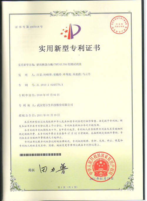 胰蛋白酶(TYR)ELISA检测试剂盒《专利证书》