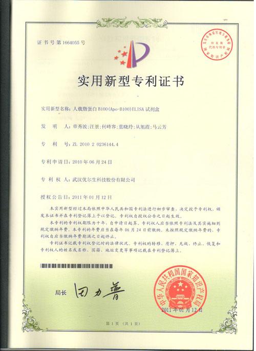 人载脂蛋白B100(Apo-B100)ELISA试剂盒《专利证书》
