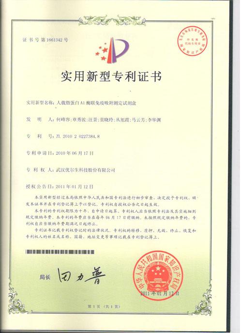 人载脂蛋白A1酶联免疫吸附试剂盒《专利证书》