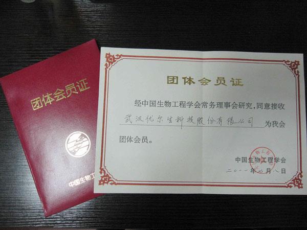 中国生物工程学会《团体会员证》
