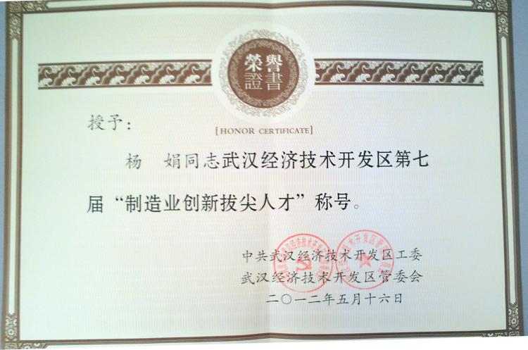 杨娟开发区第七届制造业创新拔尖人才《荣誉证书》