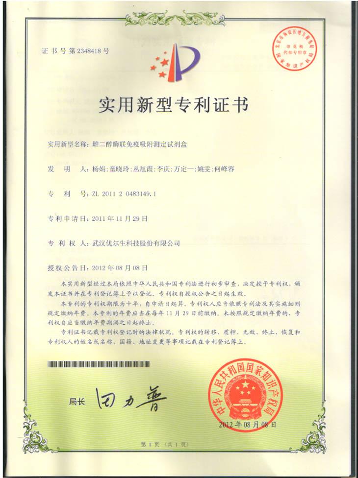 雌二醇酶联免疫吸附试剂盒《专利证书》