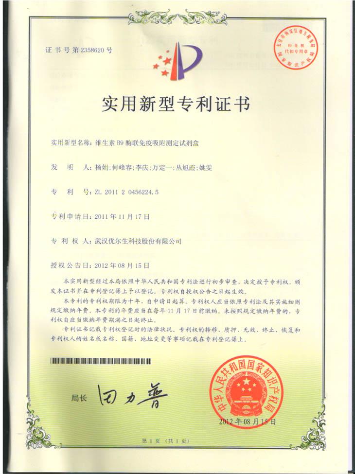 维生素B9酶联免疫吸附试剂盒《专利证书》