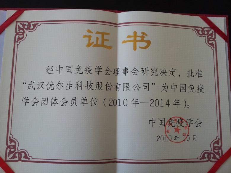 中国免疫学会团体会员单位《证书》