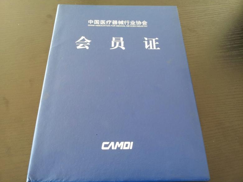 中国医疗器械行业协会《会员证》