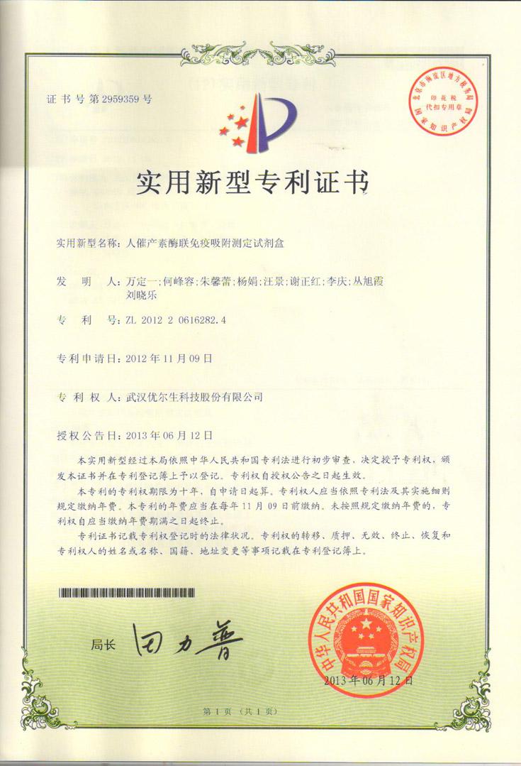 人催产素酶联免疫吸附测定试剂盒《专利证书》