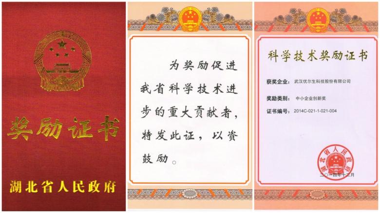 湖北省《科学技术奖励证书》