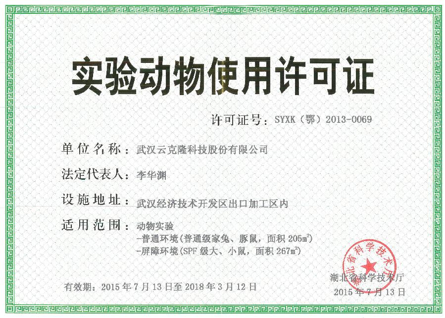 股份公司《实验动物使用许可证》