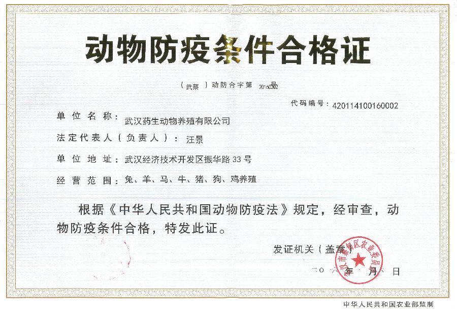动物公司《动物防疫合格证》