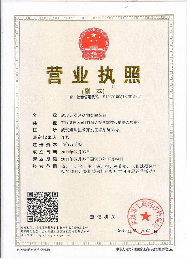 动物公司《企业法人营业执照》