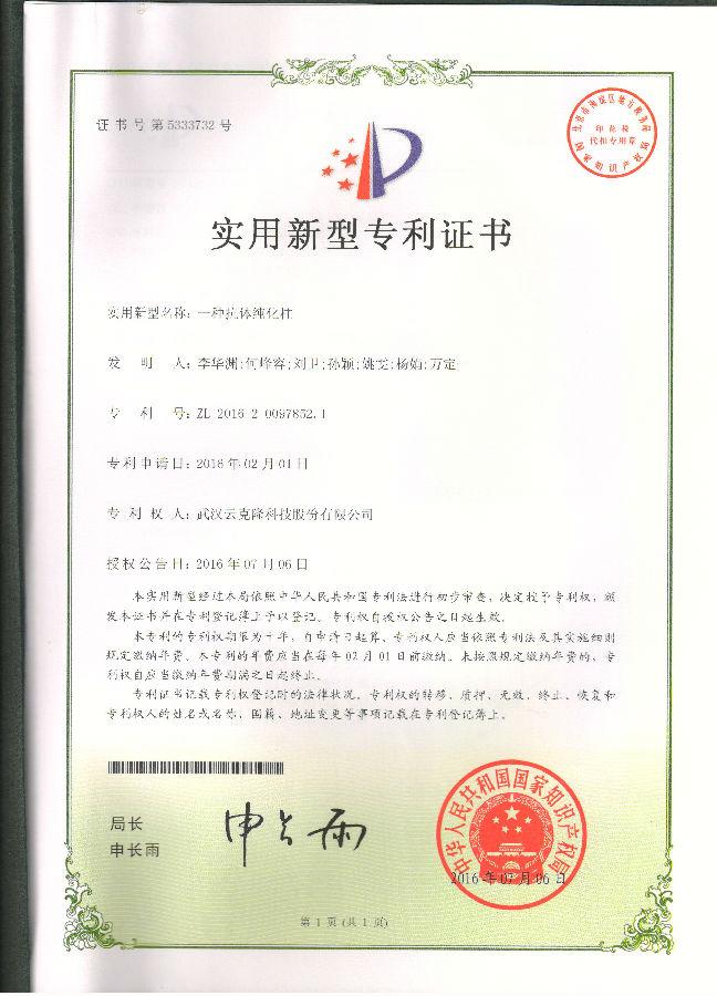 一種抗體純化柱《專利證書》