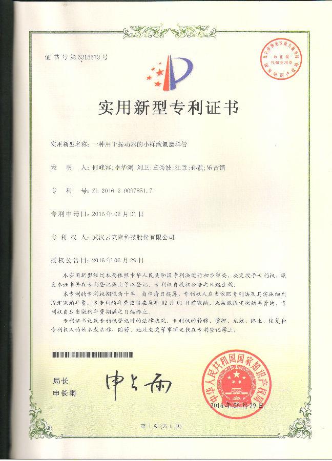 一種用于振動器的小樣液氮磨樣管《專利證書》