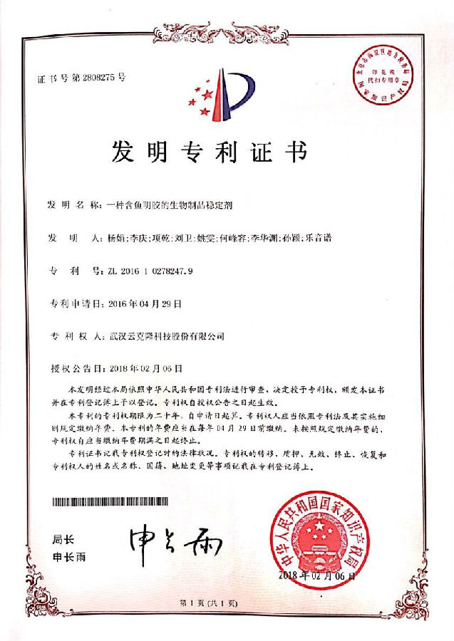 一種含魚明膠的生物制品穩定劑《專利證書》
