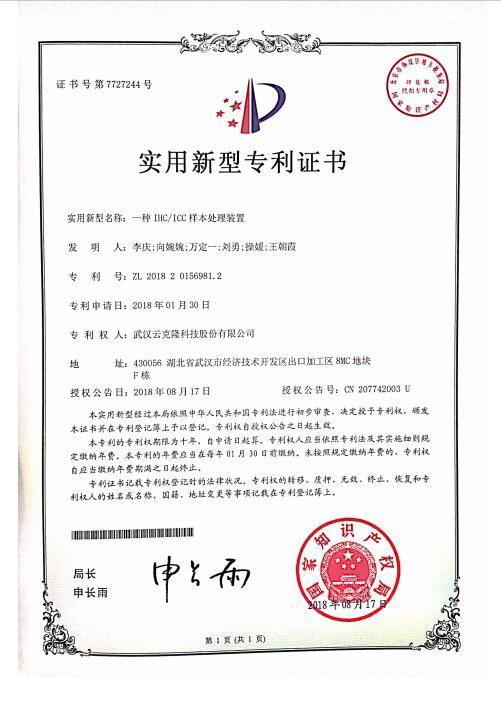 一種IHC/ICC 樣本處理裝置《專利證書》