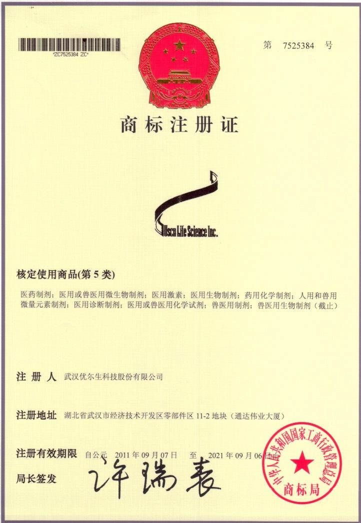Uscn Life Science Inc.螺旋《商标注册证》第5类