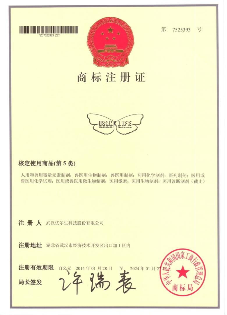 优尔生科《商标注册证》第5类