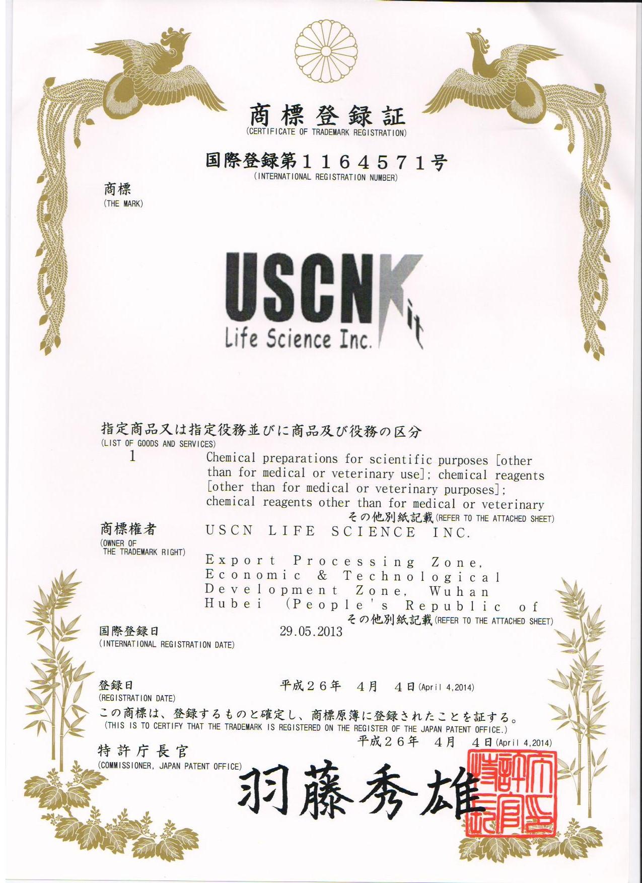USCNK日本《商标注册证》