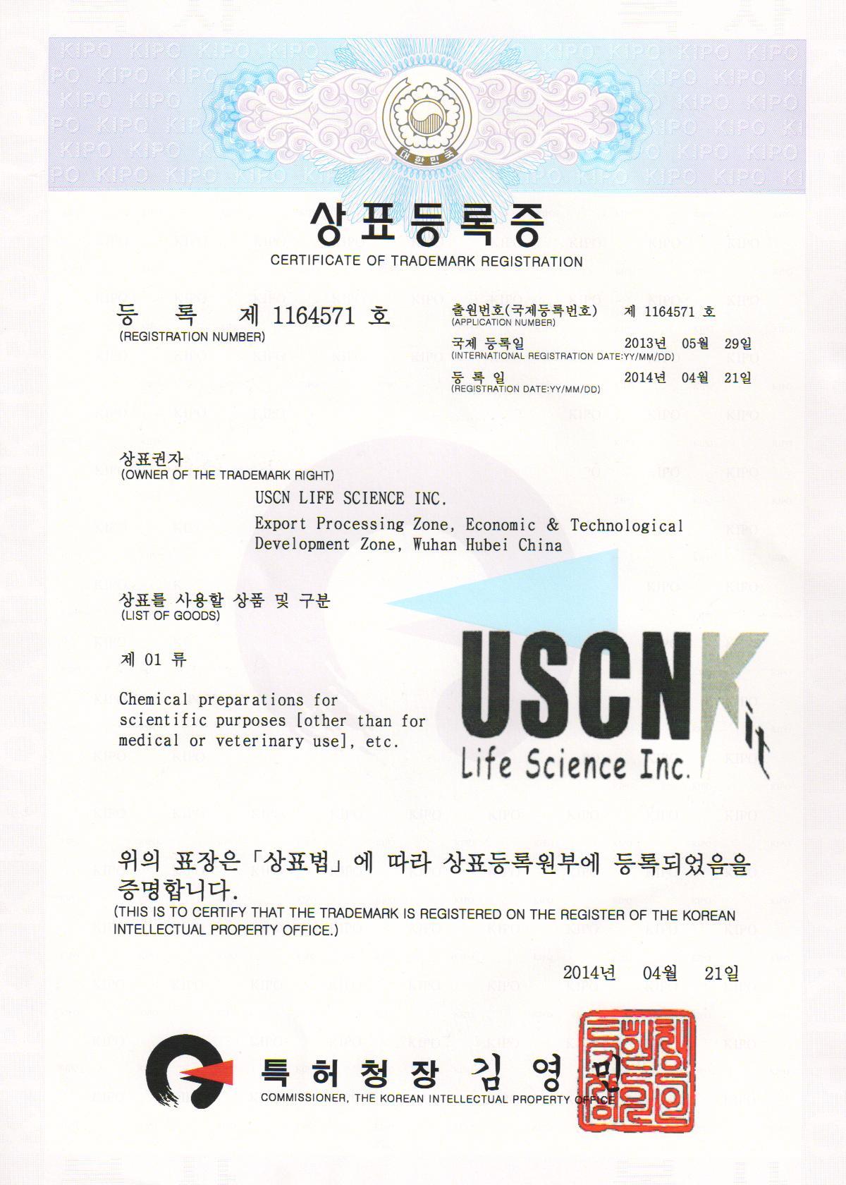 USCNK韩国《商标注册证》