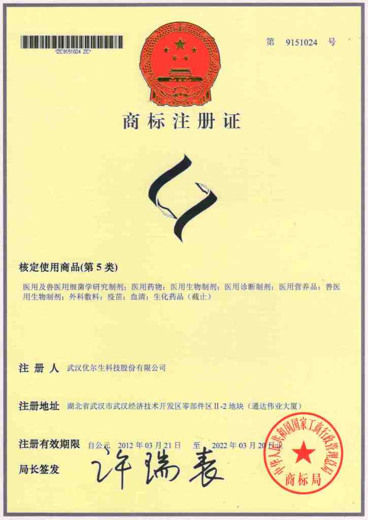 双螺旋u《商标注册证》第5类