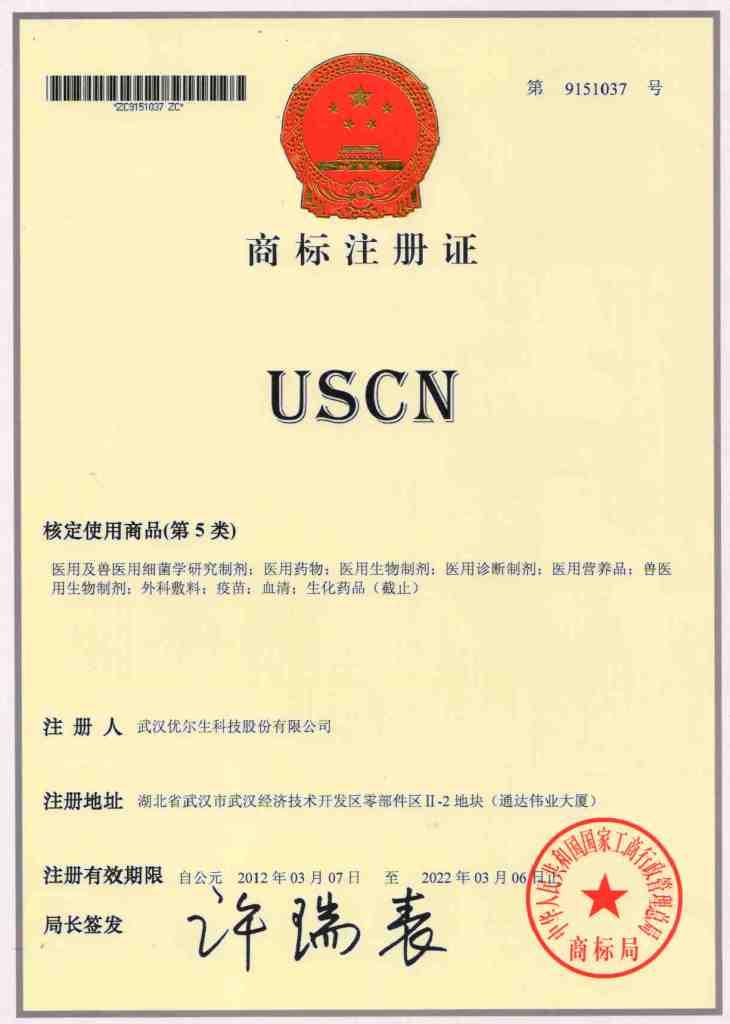 USCN《商标注册证》第5类