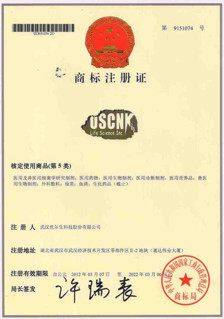 USCNK《商标注册证》第5类