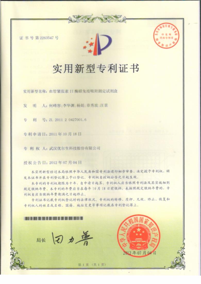 血管紧张素Ⅱ酶联免疫吸附试剂盒《专利证书》