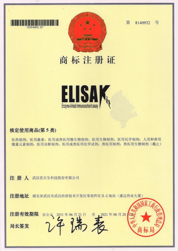 ELISA Kit《商标注册证》第5类