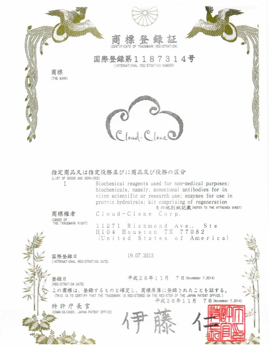 CLOUD-CLONE日本《商标注册证》