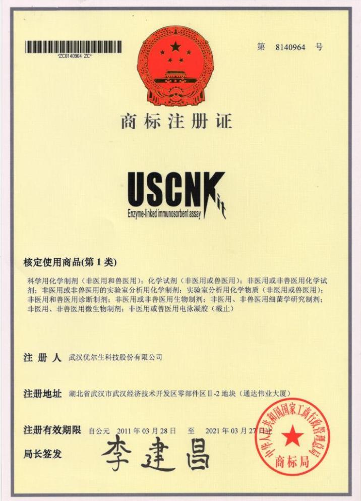 USCN ELISA Kit《商标注册证》第1类