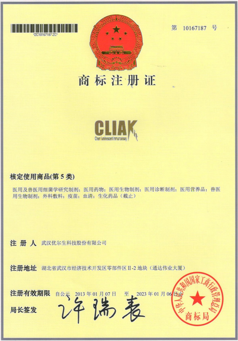 CLIA Kit《商标注册证》第5类
