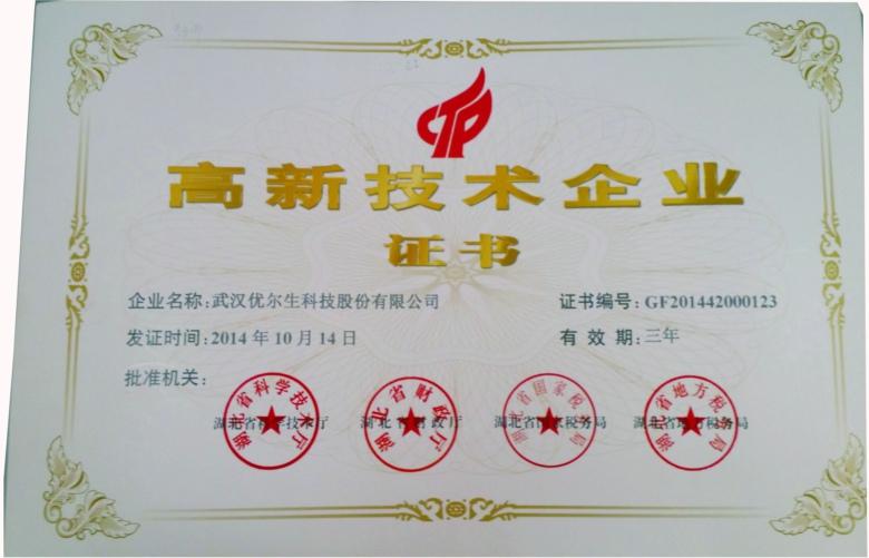 股份公司《高新技术企业证书》