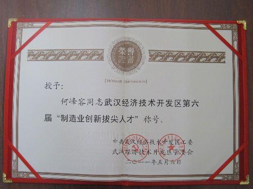 何峰容开发区第六届制造业创新拔尖人才《荣誉证书》