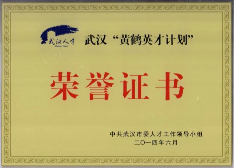 """何峰容武汉""""黄鹤英才计划""""荣誉证书"""