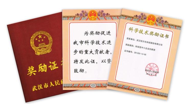 武汉市《科学技术奖励证书》