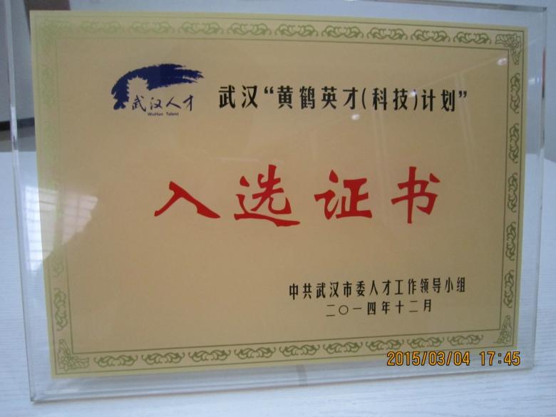 """李华渊武汉""""黄鹤英才(科技)计划""""入选证书"""