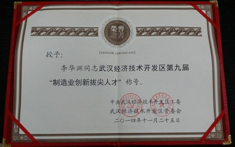 李华渊开发区第九届制造业创新拔尖人才《荣誉证书》
