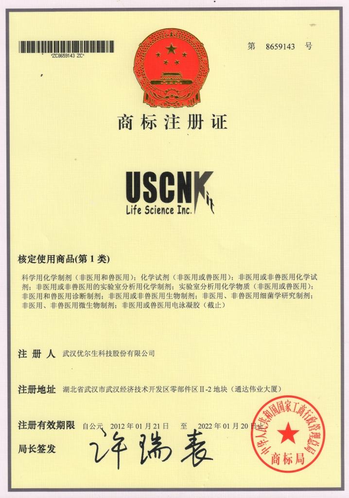 USCNK《商标注册证》第1类