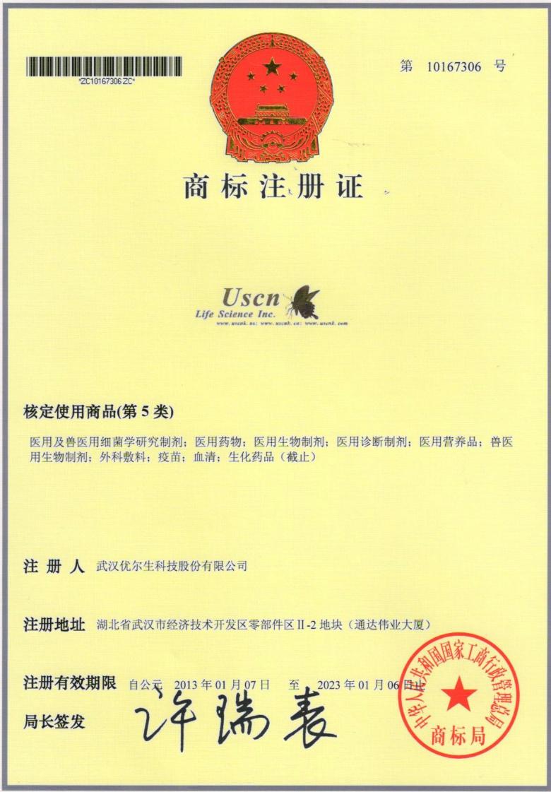 Uscn Life Science Inc.蝴蝶《商标注册证》第5类